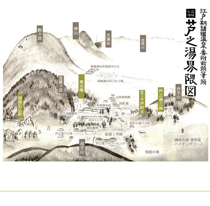 箱根芦之湯界隈図