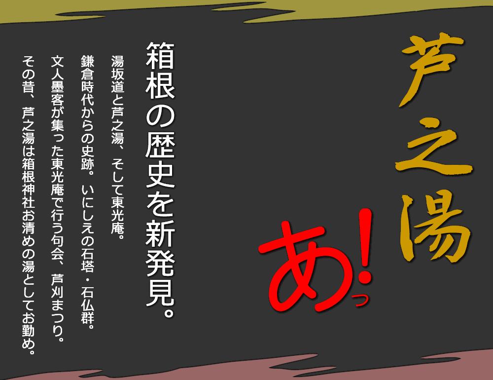 箱根芦之湯観光協会