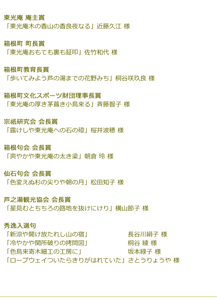 東光庵俳句大会