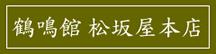 鶴鳴館 松坂屋本店