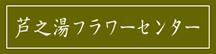 芦之湯フラワーセンター