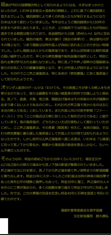 横浜開港150年と箱根