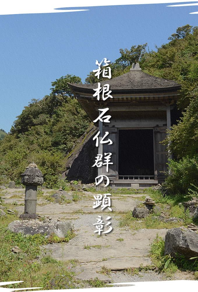 箱根石仏群の顕彰