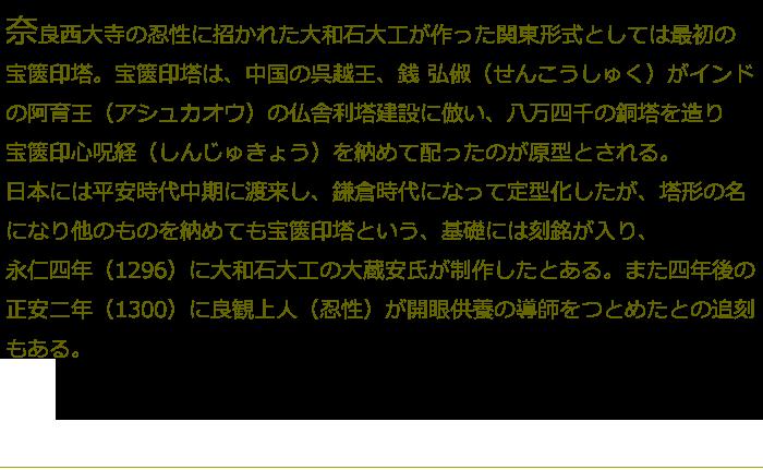 箱根宝篋印塔