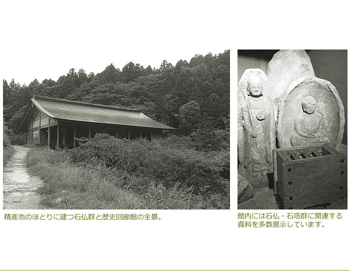 石仏群と歴史回廊館