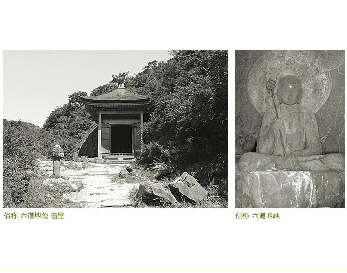 磨崖仏 俗称六道地蔵