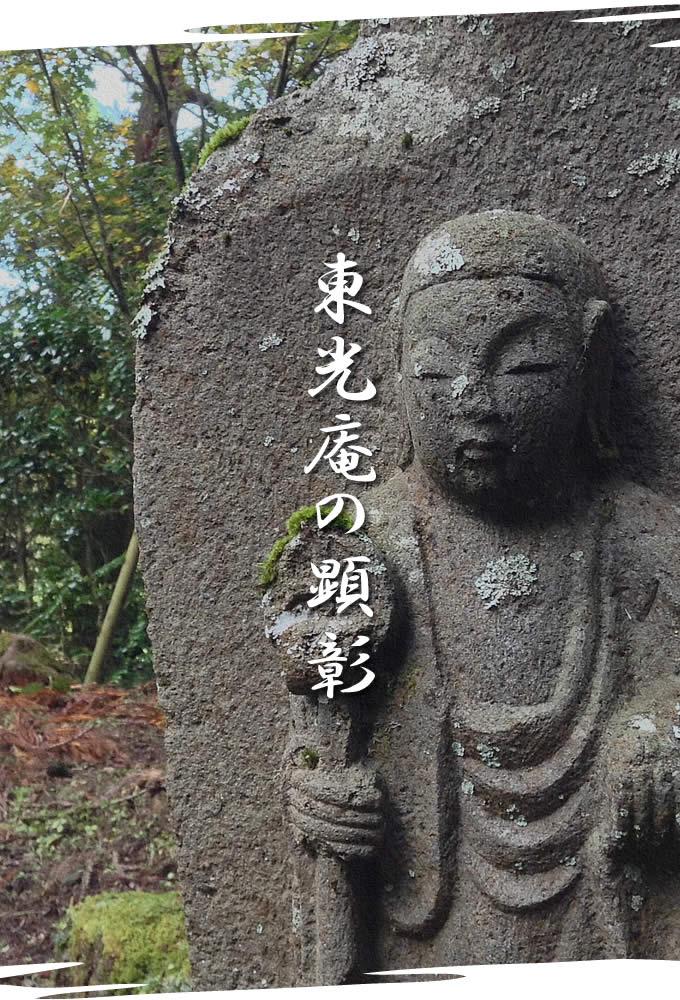 箱根東光庵の顕彰
