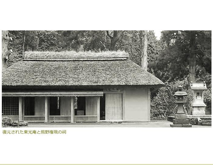 東光庵と熊野神社